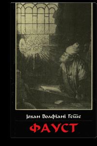 Johan Volfgang Gete: Faust