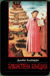 Dante Aligijeri: Božanstvena komedija