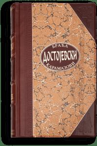 Fjodor Dostojevski: Braća Karamazovi