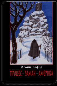 Franc Kafka: Proces. Zamak. Amerika