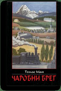 Tomas Man: Čarobni breg