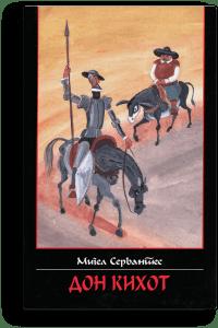 Migel Servantes: Don Kihot