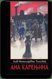 Lav Nikolajevič Tolostoj: Ana Karenjina