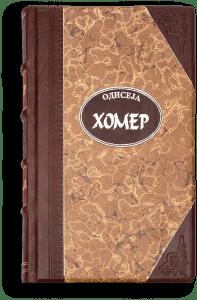 Homer: Odiseja