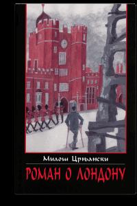 Miloš Crnjanski: Roman o Londonu
