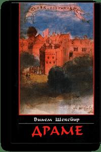 Viljem Šekspir: Drame