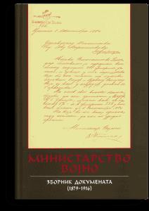 Ministarstvo vojno: zbornik dokumenata 1879-1916