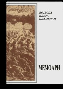 Ilija Plamenac: Memoari