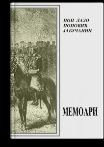 Lazo Popović-Jabučanin: Memoari