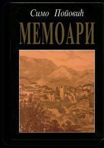 Simo Popović: Memoari