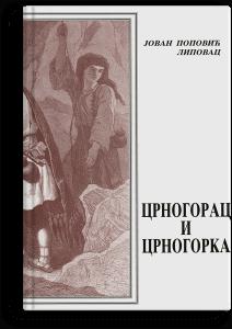Jovan Popović-Lipovac: Crnogorac i Crnogorka