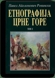 Pavel Apolonovič Rovinski: Etnografija Crne Gore - Tom I