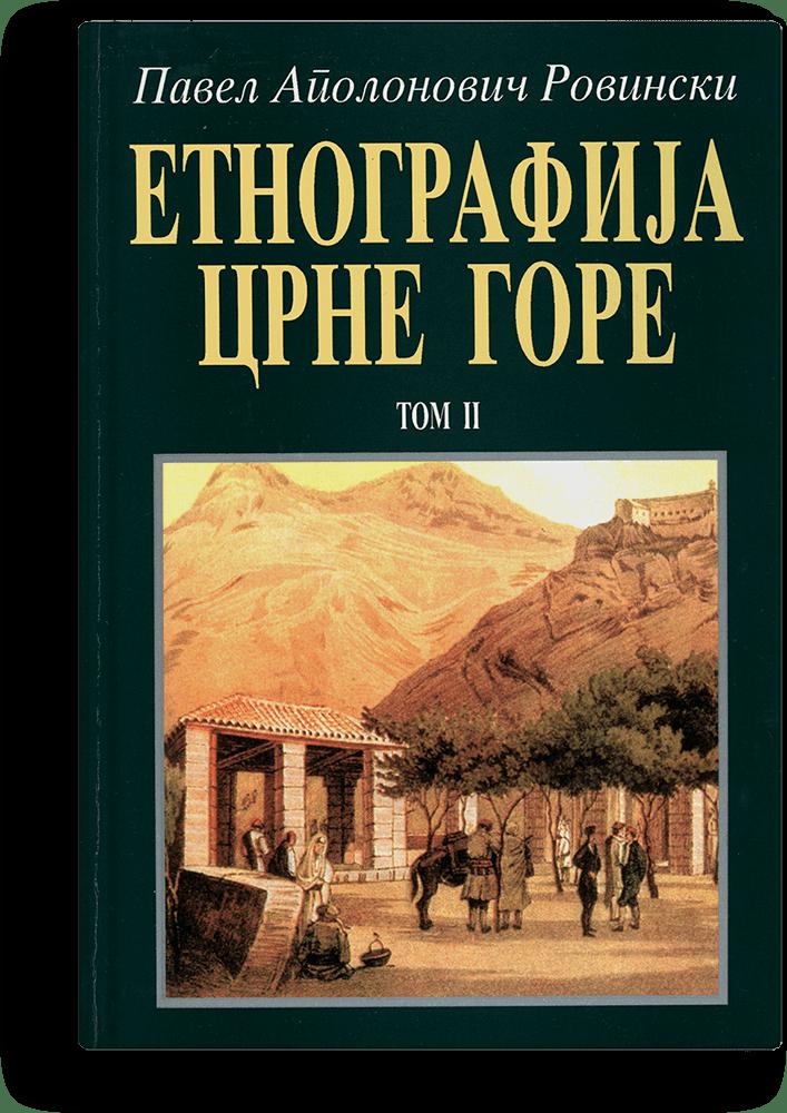 Pavel Apolonovič Rovinski: Etnografija Crne Gore - Tom II