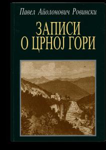 Pavel Apolonovič Rovinski: Zapisi o Crnoj Gori