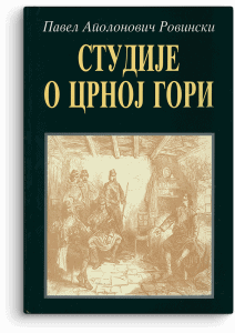 Pavel Apolonovič Rovinski: Studije o Crnoj Gori