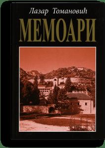 Lazar Tomanović: Memoari