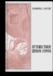 Epaminondas J. Fragudis: Putešestvije Crnom Gorom