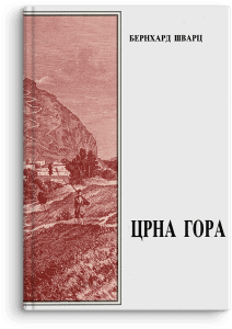 Bernhard Švarc: Crna Gora