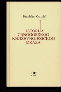Branislav Ostojić: Istorija crnogorskog književnojezičkog izraza