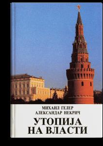 Mihail Geler, Aleksandar Nekrič: Utopija na vlasti
