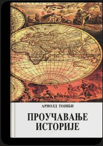 Arnold Tojnbi: Proučavanje istorije