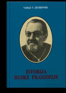 Vasilij Vasiljevič Zenjkovski: Istorija ruske filozofije