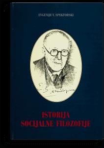 Evgenije V. Spektorski: Istorija socijalne filozofije