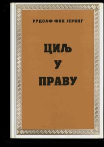 Rudolf fon Jering: CIlj u pravu