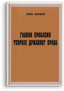 Hans Kelzen: Glavni problemi teorije državnog prava razvijeni iz učenja o pravnom propisu