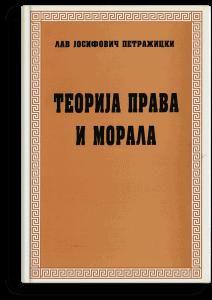 Lav Josifovič Petražicki: Teorija prava i morala
