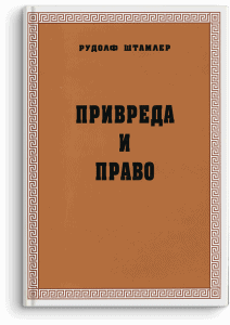 Rudolf Štamler: Privreda i pravo: prema materijalističkom shvatanju istorije