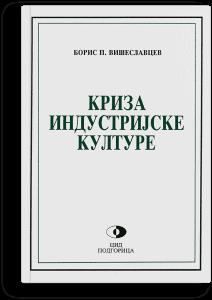 Boris Petrovič Višeslavcev: Kriza industrijske kulture