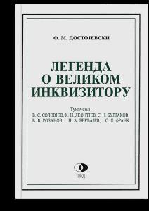 Fjodor Mihailovič Dostojevski: Legenda o velikom inkvizitoru