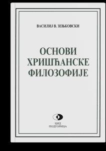 Vasilij V. Zenjkovski: Osnovi hrišćanske filozofije