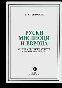 Vasilij V. Zenjkovksi: Ruski mislioci i Evropa