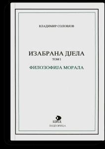 Vladimir Sergejevič Solovjov: Izabrana djela, I