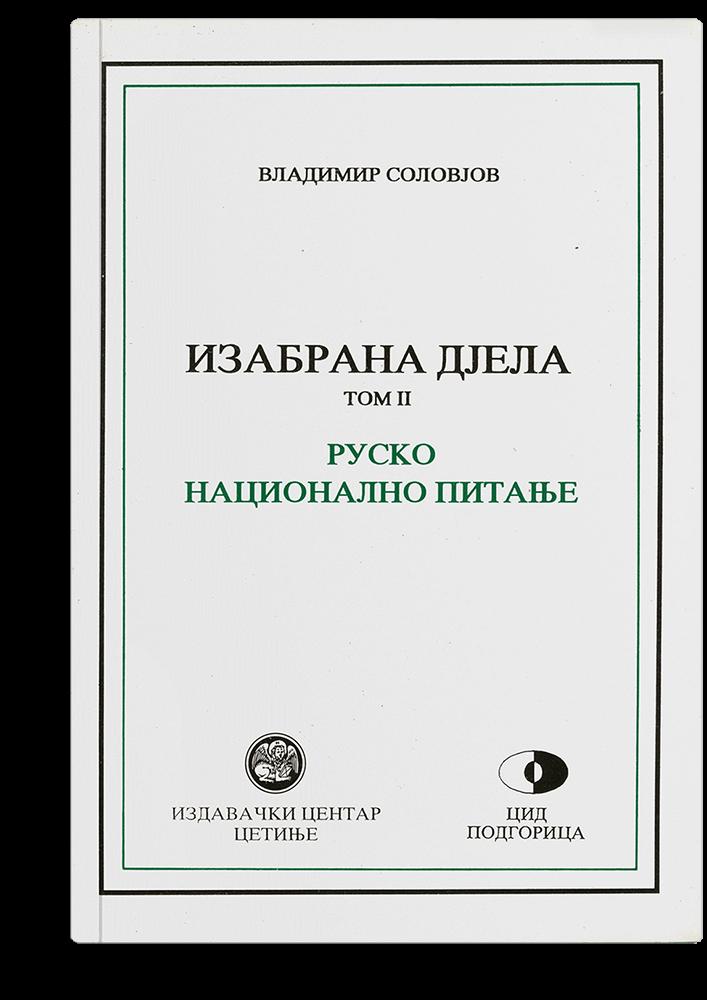 Vladimir Sergejevič Solovjov: Izabrana djela, II