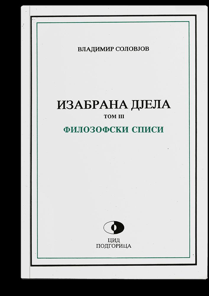Vladimir Sergejevič Solovjov: Izabrana djela, III