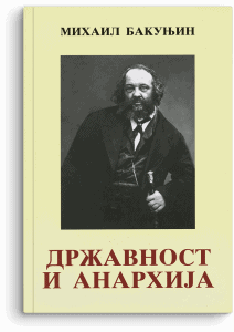 Mihail Bakunjin: Državnost i anarhija