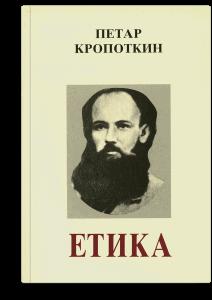 Petar Aleksejevič Kropotkin: Etika