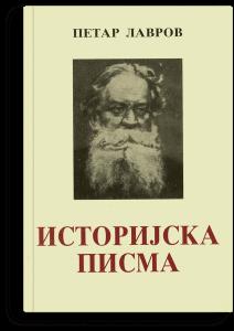 Petar Lavrovič Lavrov: Istorijska pisma