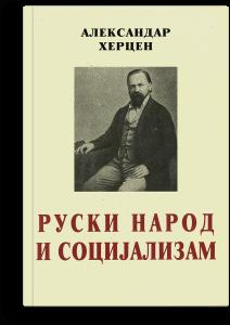 Aleksandar Ivanovič Hercen: Ruski narod i socijalizam