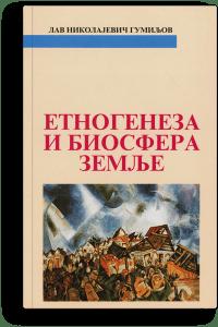 Lav Nikolajevič Gumiljov: Etnogeneza i biosfera zemlje