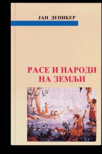 Jan Deniker: Rase i narodi na zemlji