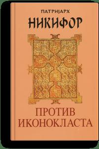 Protiv ikonoklasta