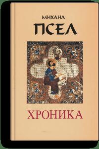 Mihail Psel: Hronika