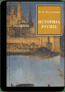 Vasilij O. Ključevski: Istorija Rusije