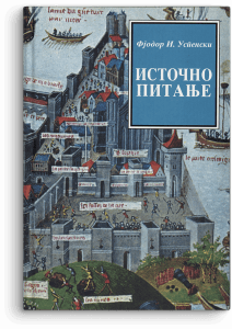 Fjodor Ivanovič Uspenski: Istočno pitanje