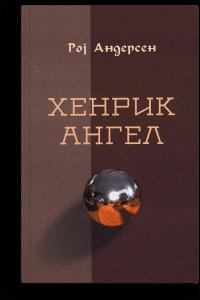 Roj Andersen: Henrik Angel: Norvežanin bez granica