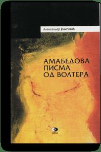 Aleksandar Jovićević: Amabedova pisma od Voltera